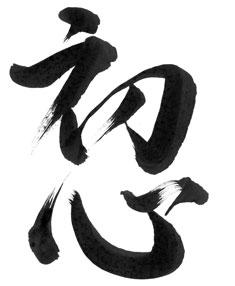 shoshin-script